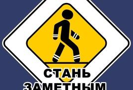 "Акция ""Будь заметней на дороге"""